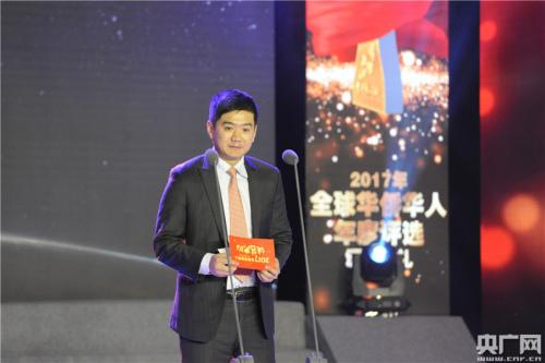 侨鑫集团执行董事朱颖林为获奖人致颁奖词