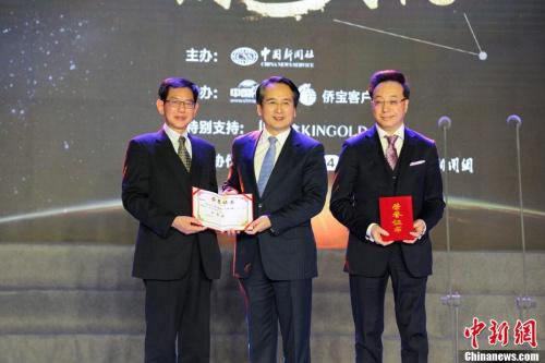 图为国务院侨务办公室副主任谭天星先生为获奖征文作者代表颁奖。<a target='_blank' href='http://www.chinanews.com/' >中新网</a>记者 富宇 摄