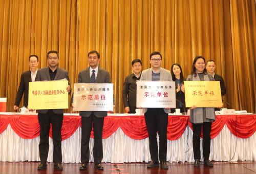 """江苏苏州市举办""""为侨公共服务示范单位""""挂牌活动。"""