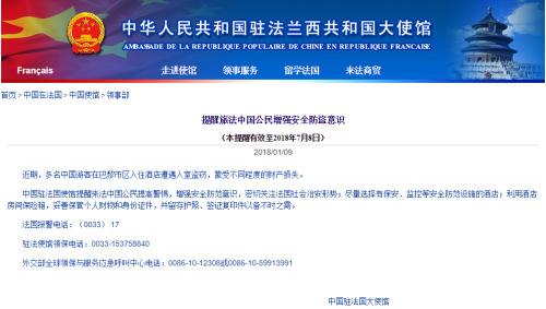 中国驻法国大使馆官方网站页面截图