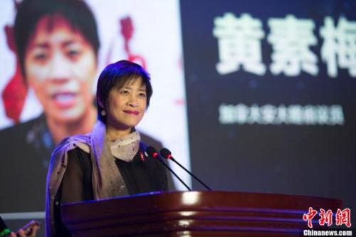 """1月10日,由中国新闻社主办、中国侨网承办的""""2017全球华侨华人年度评选颁奖典礼""""在北京隆重举行。全球华侨华人十大新闻评选已连续举办了16年,受到海内外侨界的广泛关注。今年,在十大新闻评选的基础上,新增了年度新闻人物评选。图为加拿大安大略省华裔议员黄素梅讲话。<a target='_blank' href='http://www.chinanews.com/' >中新网</a>记者 李卿 摄"""