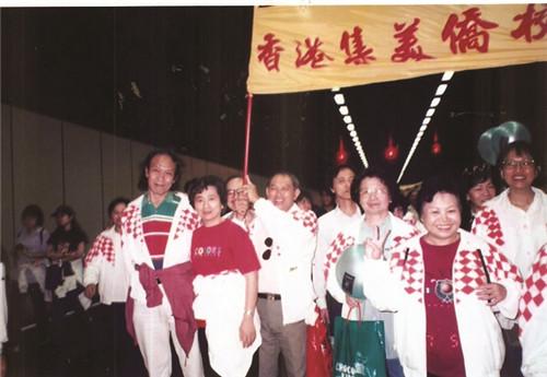 1997年6月苏培祥夫妇(前左一)与香港集美侨校校友一起参加庆回归公益金百万行活动