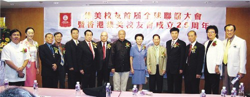 2007年10月7日香港集美校友会在香港举行首届全球集美校友联谊大会