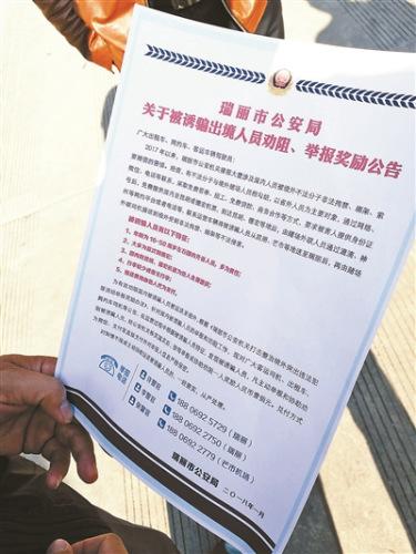 瑞丽警方发给当地出租车司机的宣传单
