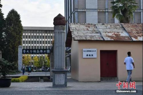 西南联大旧址。图片来源:<a target='_blank' href='http://www.chinanews.com/' >中新网</a>