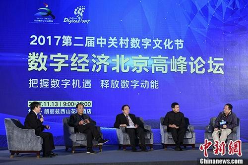 第二届中关村数字文化节暨中国硅谷第一盛会在北京举办,多位知名企业界、业界专家共同探讨数字化转型的未来,展望数字经济新时代。图为文化节上的数字经济北京高峰论坛。<a target='_blank' href='http://www.chinanews.com/'>中新社</a>记者 崔楠 摄