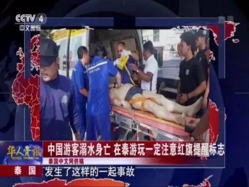 图片来源:CCTV-4国际频道