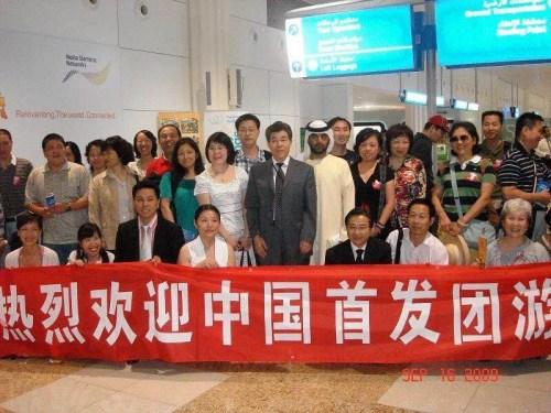 9月16日,即中国与阿联酋旅游目的地国协议正式生效的第二天,由中国国际旅行社、中国旅行社、青年旅行社和上海春秋旅行社共同组织的上海首发团共抵达迪拜国际机场。时任迪拜总领事高有祯与首发团合影留念。