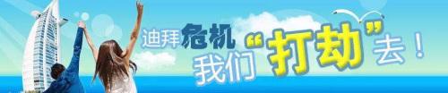 2009-2010的旅游热,国内某网站打出了这样的标语。