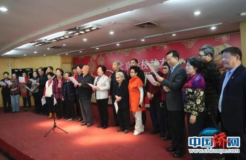 北京侨校校友会2018年新春联谊会举行