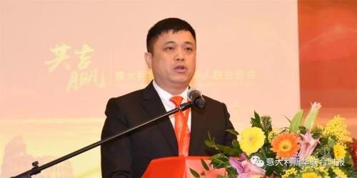 罗马华侨华人联合总会第九届会长胡海锋就职演讲。(意大利《新华联合时报》微信公众号)