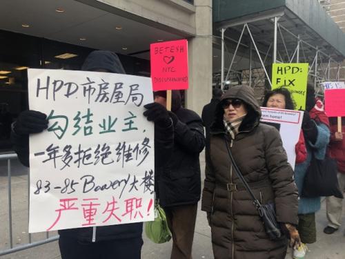 华埠包厘街85号住户2月2日下午在HPD门前抗议,要求政府接管大楼尽快维修。(美国《世界日报》记者/陈小宁 摄)