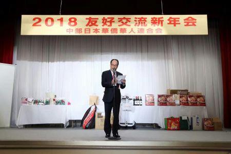 中部日本华侨华人联合会会长唐启山致辞
