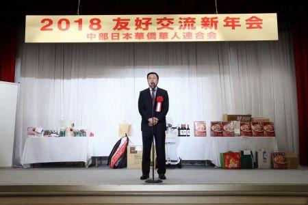 中国驻名古屋总领事邓伟致辞