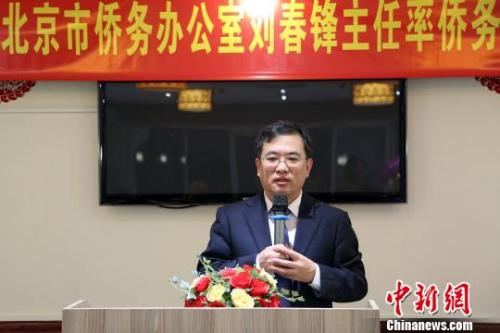 资料图:北京市侨务办公室主任刘春锋致辞。 宋方灿 摄