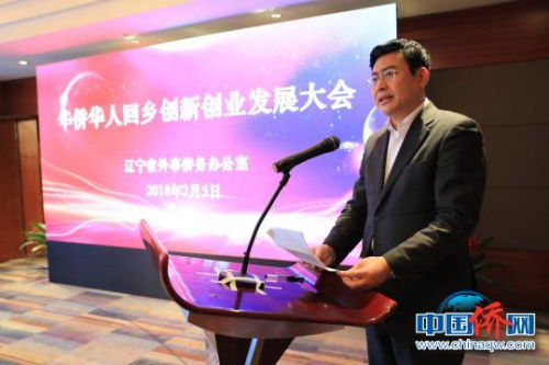 辽宁省外(侨)办主任应中元在大会现场讲话。 沈殿成 摄