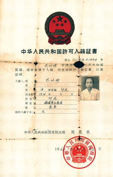 当年,朱春金的母亲为了家人放弃印尼籍加入中国籍。