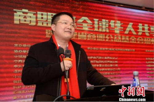 福建省商盟公益基金会理事长周小川致辞。叶诚 摄 叶诚 摄
