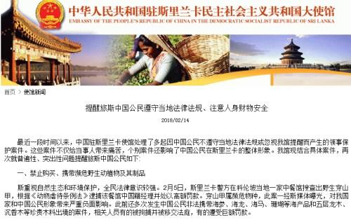 截图自中国驻斯里兰卡大使馆网站。