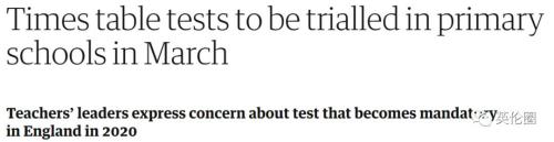 《卫报》:乘法表测试将于3月份在小学试行。2020年将成为强制性考试,教师们表示担忧。(图片来源:《卫报》网页截图)