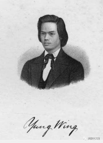 1854年耶鲁大学毕业生纪念册中的容闳照片