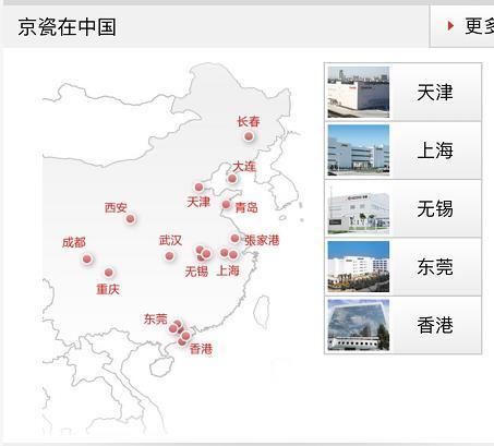 """京瓷集团PC端官网的""""京瓷在中国"""",与上图对比,自相矛盾。(图片截于25日10时28分)"""