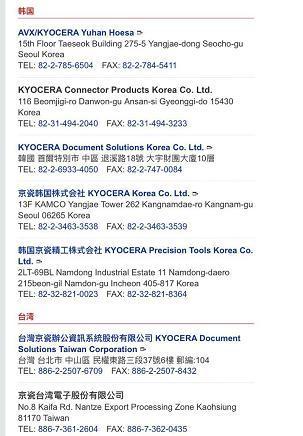 """京瓷集团PC端官网""""全球网点""""的亚洲部分中,台湾与韩国、越南等并列。(图片截于25日10时28分)"""