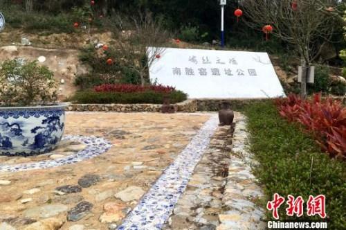 南胜窑遗址公园。 张金川 摄