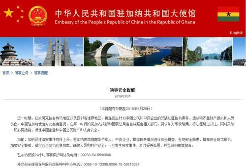 (中国驻加纳使馆网站截图)
