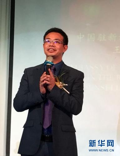 中国驻新加坡大使馆参赞兼总领事王家荣在活动上致辞。新华网记者王丽丽 摄