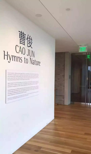 整栋博物馆陈列曹俊画展