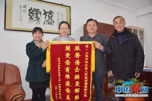上海松江区侨务部门获赠为侨服务锦旗。 申海 摄