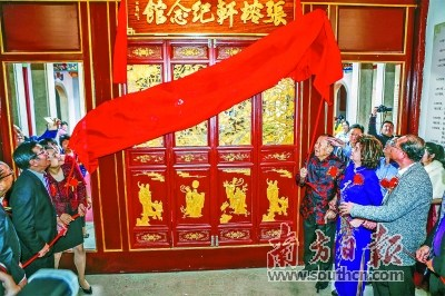 张洪钧、林素琴伉俪等人为张榕轩纪念馆揭幕。