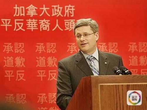 """时任加拿大总理哈珀就""""人头税""""问题向华人道歉。来源:新华国际"""