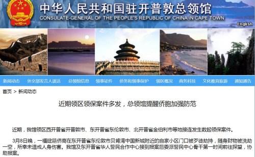 图片截取自中国驻开普敦总领馆网站