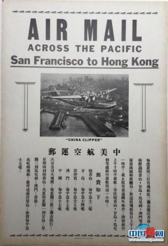 1937年中美航空运邮海报 受访者供图