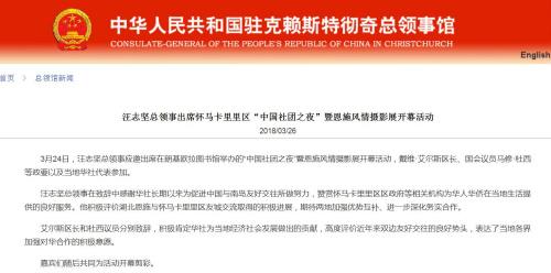 图片截取自中国驻克莱斯特彻奇总领馆网站