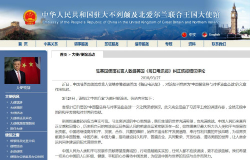 图片截取自中国驻英国大使馆网站