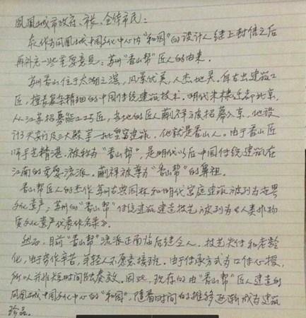 叶菊华的信。(美国《世界日报》/Elizabeth Mann提供)