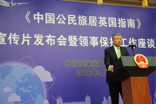 中国驻英大使刘晓明在发布会上致辞。(
