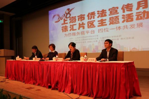 图片来源:上海侨务网站