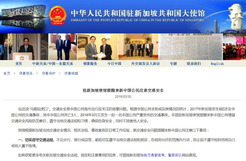 图片截取自中国驻新加坡大使馆网站