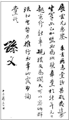 孙中山给黄展云的信函。