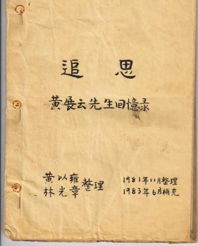 陈熙外婆黄以雍晚年手写回忆录。
