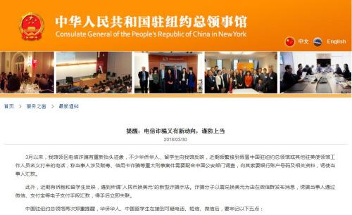 图片截取自中国驻纽约总领馆网站