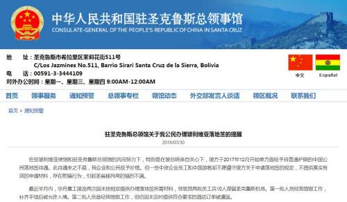 图片截取自中国驻圣克鲁斯总领馆网站
