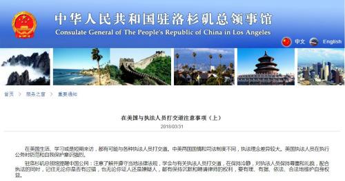 图片截取自中国驻洛杉矶总领馆网站