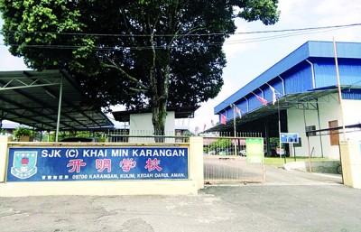 开明学校虽然有一半友族生,董事会还是关注和提升校内设备。(马来西亚《光华日报》)