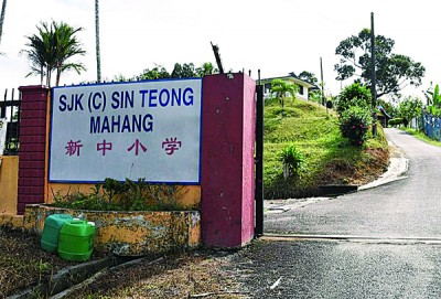 麻坑新中小学位于小山坡上,环境幽美,可惜过去4年都没有华裔新生。(马来西亚《光华日报》)