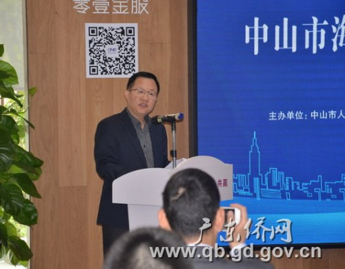 郑建民副主任在智汇广东―2018年中山海外英才技术项目合作交流会上致辞